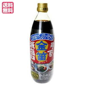 【ポイント5倍】最大22倍!醤油 無添加 減塩 笛木醤油 金笛 減塩醤油 1リットル
