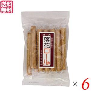 お菓子 クッキー 個包装 恒食 落花ロール 10本 送料無料 6袋セット