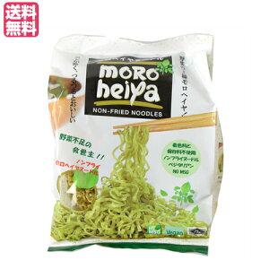 【ポイント6倍】最大33.5倍!モロヘイヤヌードル 1袋(50g×2)つけ麺 冷麺 パスタ