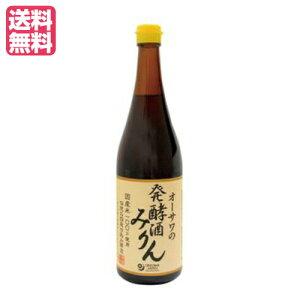 みりん 無添加 国産 オーサワの発酵酒みりん 720ml