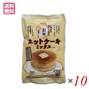 【ポイント最大3倍!】ホットケーキミックス 米粉 無添加 お米のホットケーキミックス 200g 10袋セット 桜井食品 送料無料