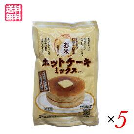 【ポイント6倍】最大33倍!ホットケーキミックス 米粉 無添加 お米のホットケーキミックス 200g 5袋セット 桜井食品 送料無料