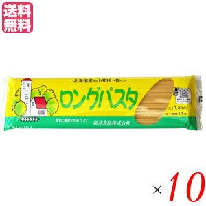 パスタ ロングパスタ 乾麺 国内産 ロングパスタ(北海道産小麦粉) 300g 10個セット 桜井食品 送料無料