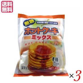 【ポイント6倍】最大33倍!ホットケーキミックス 400g 無糖 3袋セット 桜井食品 糖質オフ 無添加 送料無料