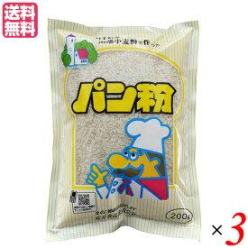 パン粉 無添加 国産 岩手県産 南部小麦で作った パン粉 200g 3袋セット 桜井食品 送料無料