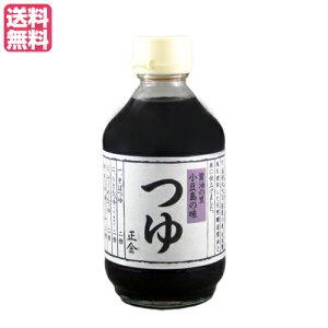 【ポイント6倍】最大32.5倍!つゆ めんつゆ 無添加 正金 つゆ 300ml 正金醤油