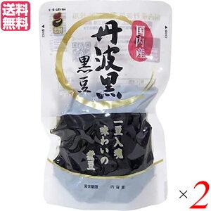 黒豆 丹波 国産 国内産丹波黒黒豆 スタンドパック 150g 志賀商店 2袋セット 送料無料