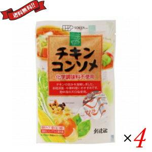 コンソメ 固形 無添加 創健社 チキンコンソメ 45g(4.5gx10個) 4袋セット