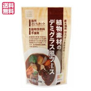 【ポイント最大4倍】ソース 無添加 シチュー 創健社 植物素材のデミグラス風ソース 120g