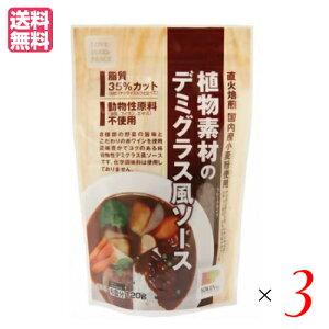 【ポイント6倍】最大33倍!ソース 無添加 シチュー 創健社 植物素材のデミグラス風ソース 120g 3個セット