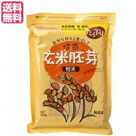 【ポイント6倍】最大33倍!玄米 粉末 粉 創健社 玄米胚芽 粉末 400g