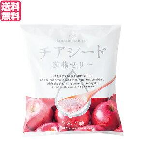 こんにゃくゼリー パウチ ダイエット食品 チアシード蒟蒻ゼリー りんご味(1袋) 送料無料