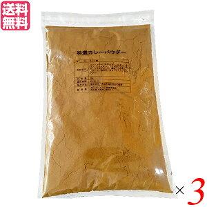 【ポイント2倍】井上スパイス 特選カレーパウダー 1kg 3袋セット カレー カレー粉 スパイス 送料無料
