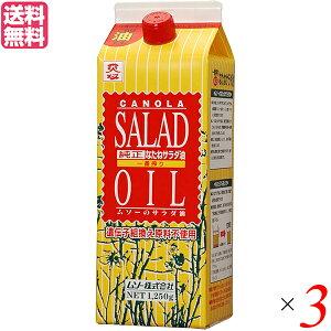 サラダ油 なたね油 菜種油 ムソー 純正なたねサラダ油 1250g 3本セット 送料無料