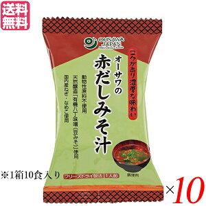 【ポイント最大4倍】味噌汁 フリーズドライ インスタント オーサワの赤だしみそ汁 1箱(10食入) 10箱セット 送料無料