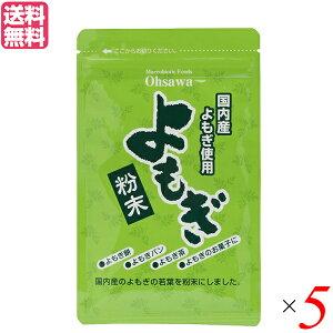 よもぎ 粉末 パウダー オーサワのよもぎ粉末 25g 5袋セット 送料無料