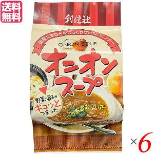 玉ねぎスープ たまねぎスープ コンソメ 創健社 オニオンスープ(フリーズドライ) 6g×4袋 6個セット 送料無料