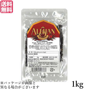 【ポイント5倍】最大31.5倍!ブラックペッパー ホール 黒胡椒 アリサン ブラックペッパー(つぶ)1kg 送料無料