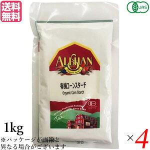 コーンスターチ 無添加 オーガニック アリサン 有機コーンスターチ 1kg 4個セット 送料無料