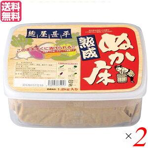 ぬか床 発酵 熟成 マルアイ食品 麹屋甚平 熟成ぬか床(容器付) 1.2kg 2個セット 送料無料