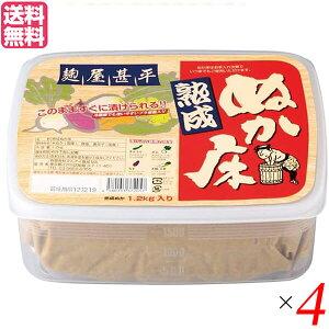 ぬか床 発酵 熟成 マルアイ食品 麹屋甚平 熟成ぬか床(容器付) 1.2kg 4個セット 送料無料