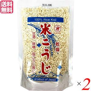 麹 乾燥 米麹 マルクラ 国産 乾燥白米こうじ 200g 2個セット 送料無料