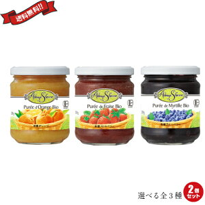 ジャム 瓶 砂糖不使用 砂糖不使用 アビィ サンフェルム 有機フルーツプレッド 220g 全3種(ブルーベリー・ストロベリー・オレンジ)2個セット