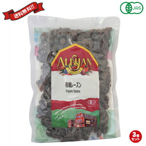 レーズン 無添加 砂糖不使用 アリサン 有機レーズン 250g 3袋セット