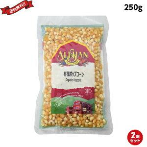 ポップコーン 豆 種 アリサン 有機ポップコーン 250g 2袋セット