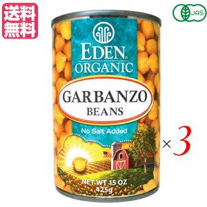 【ポイント6倍】最大34.5倍!ひよこ豆 オーガニック 水煮 ひよこ豆缶詰 エデンオーガニック 3缶セット