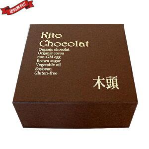 【ポイント2倍】おから お菓子 グルテンフリー 木頭村 ショコラおからケーキ 260g