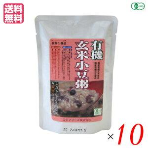 【ポイント6倍】最大32.5倍!有機玄米小豆粥 200g コジマフーズ レトルト パック オーガニック 10袋セット