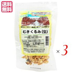【ポイント6倍】最大33倍!くるみ 胡桃 クルミ ネオファーム むきくるみ(生)60g 3袋セット