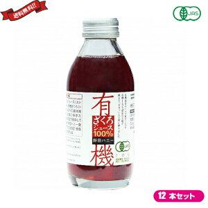 ざくろジュース 100% 野田ハニー 有機ざくろジュース100% 140ml瓶 12本セット