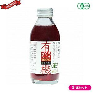 ざくろジュース 100% 野田ハニー 有機ざくろジュース100% 140ml瓶 3本セット