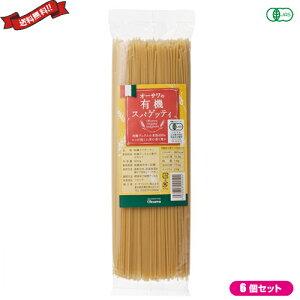 【ポイント6倍】最大32.5倍!パスタ スパゲティ オーガニック オーサワの有機スパゲッティ 500g 6個セット