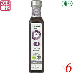 バルサミコ バルサミコ酢 ビネガー アルチェネロ 有機ホワイトバルサミコ ビネガー 250ml 6本セット 送料無料