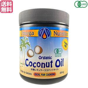 ココナッツオイル オーガニック 食用 有機ココナッツオイル 454g オメガニュートリション 送料無料