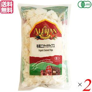 ココナッツチップス オーガニック 有機 アリサン 有機ココナッツチップス 100g 2袋セット 送料無料