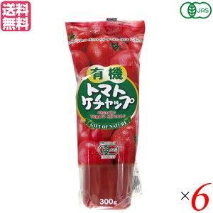 【ポイント最大4倍】ケチャップ 有機 トマトケチャップ マルシマ 有機トマトケチャップ 300g 6個セット 送料無料