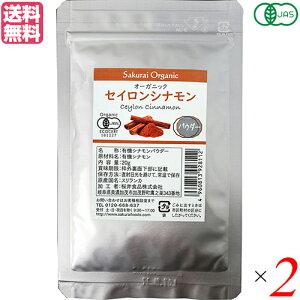 有機シナモンパウダー 20g 2袋セット オーガニック セイロンシナモン 桜井食品 送料無料