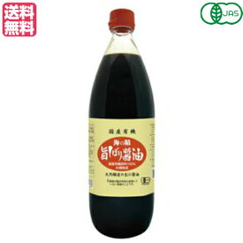 【ポイント最大4倍】醤油 有機 無添加 海の精 国産有機 旨しぼり醤油 1L