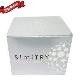 【エントリーで3倍】シミトリー SimiTRY 60g 医薬部外品