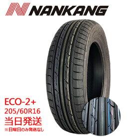 205/60R16 96V NANKANG ECO-2+ (ナンカンタイヤ)夏タイヤ 在庫あり!205-60R16 205-60-16 16インチ 最短翌日到着「日曜日は発送お休み」