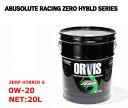 ZERO HYBRIDE(0W-20)1缶20L エンジンオイル