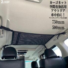 カーゴネット 車内 天井 空間を収納に アシスタントグリップ に取付 汎用 アウトドア 車中泊で便利 黒 ネット 網 釣り あす楽