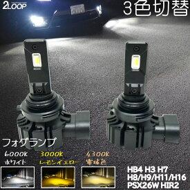 【 3色切替 タイプ】HB4 H7 H3 PSX26W HIR2 H8 H9 H11 H16 フォグ 純白色 レモンイエロー 電球色 の3色切替 LED フォグランプ ON/OFFで瞬時に切替 フォグライト フォグ FOG1年保証 あす楽