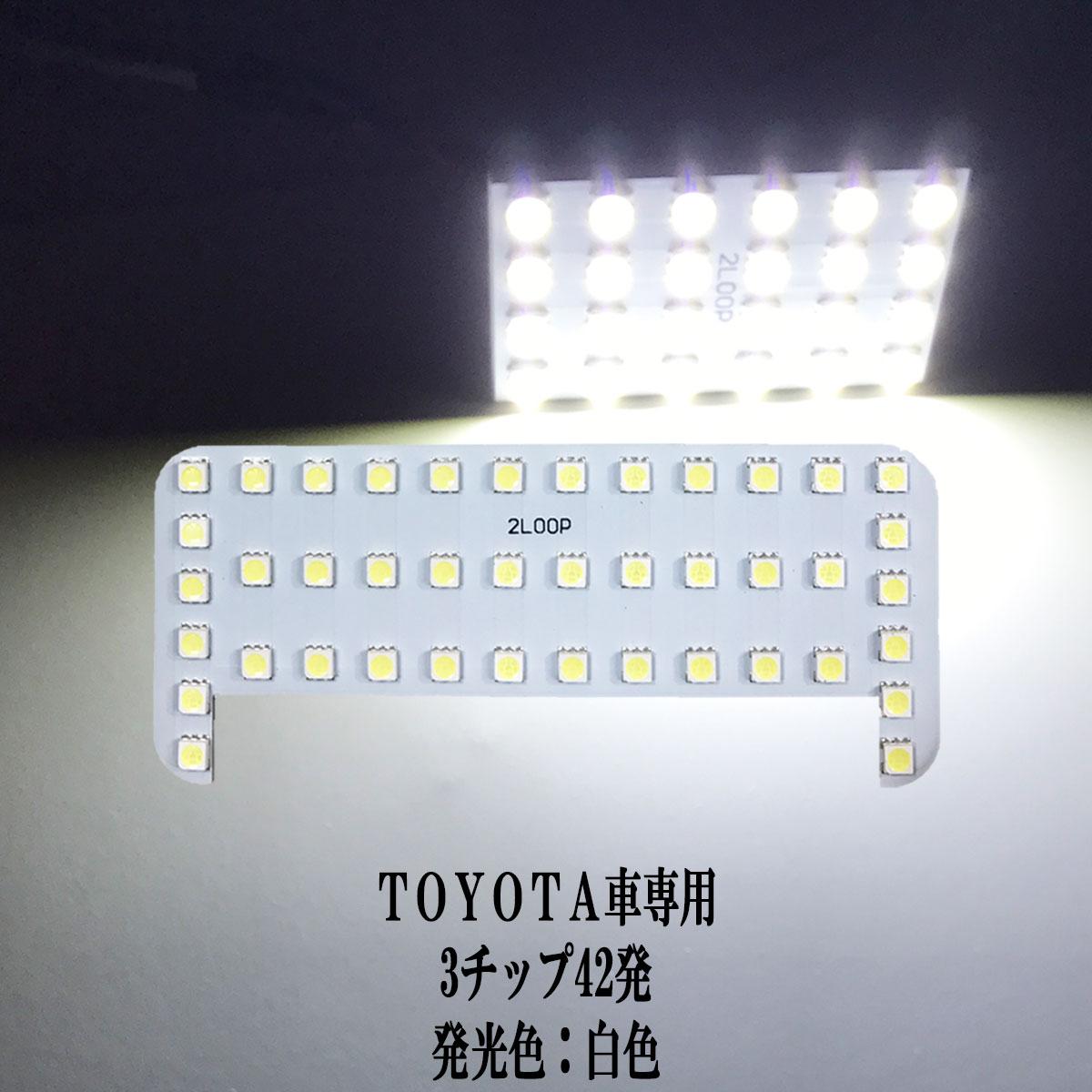 LED TOYOTA車専用 3chipSMD 42連 ルームランプ 純白光 2LOOP(ツーループ) 【配送B送料無料※代引きは送料加算】