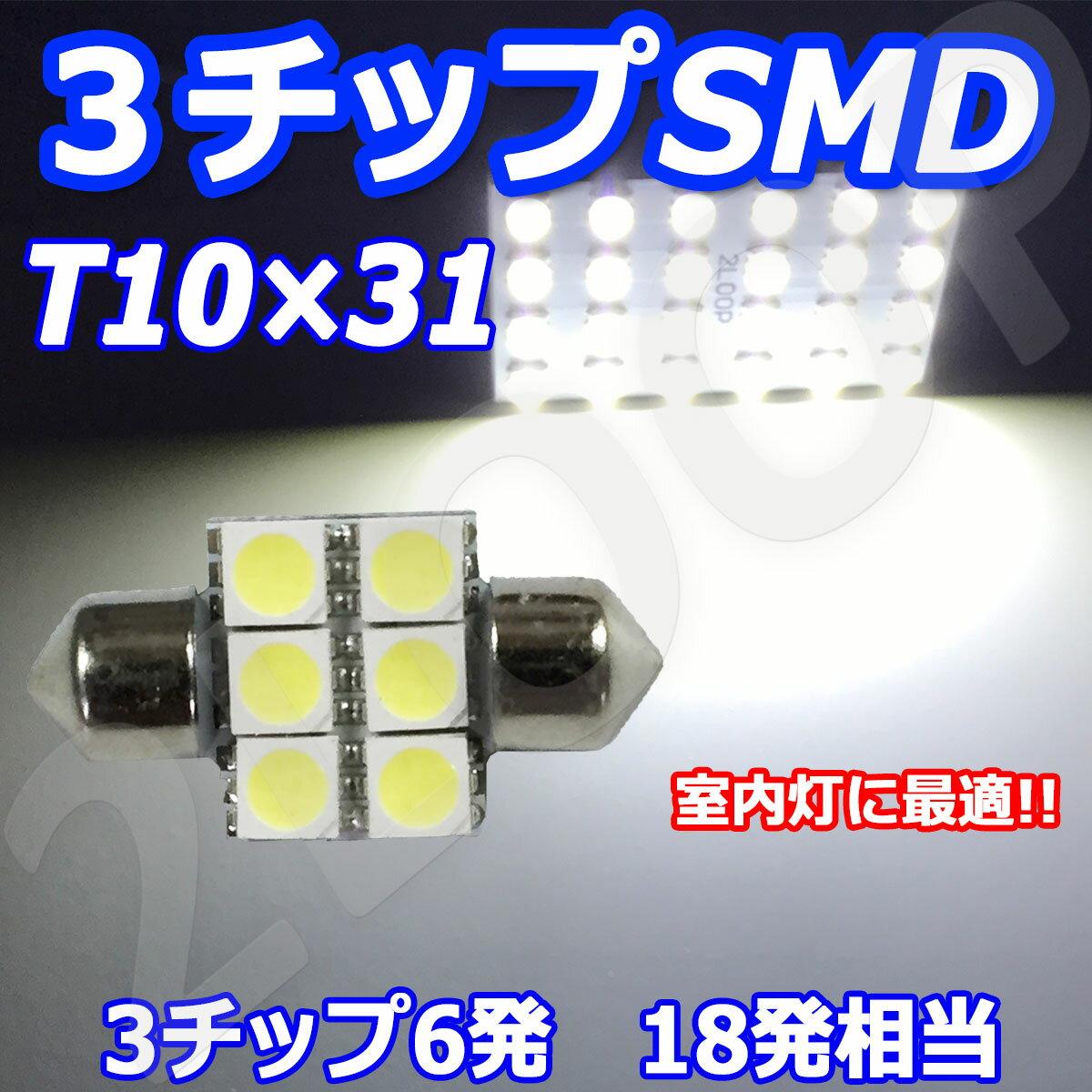T10×31 LED 3chipSMD 6連 ルームランプ ラゲッジ 純白光 2LOOP(ツーループ) 【配送B送料無料※代引きは送料加算】