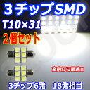 【メール便送料無料】T10×31 LED 6連 3chipSMD ルームランプ ラゲッジ トランク ホワイト/白 2個セット 両口金形 荷…
